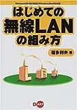 はじめての無線LANの組み方―Windows95/98/98SE/WindowsMe/2000版
