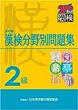 2級 漢検分野別問題集改訂版