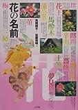 花の名前 画像
