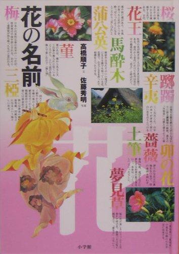 花の名前の詳細を見る