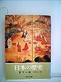 日本の歴史 (12) 天下一統 (中公文庫)