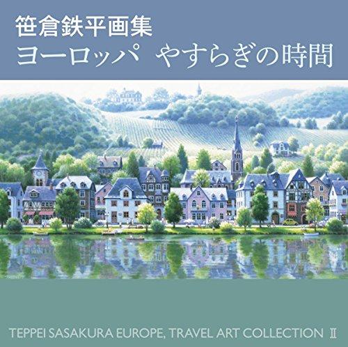 笹倉鉄平画集ヨーロッパやすらぎの時間