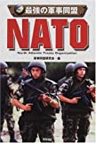 最強の軍事同盟NATO (ARIADNE MILITARY)