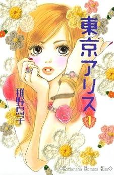 [稚野鳥子]の東京アリス(1) (Kissコミックス)