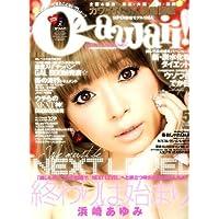 Cawaii ! (カワイイ) 2009年 05月号 [雑誌]