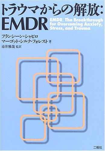 トラウマからの解放:EMDRの詳細を見る