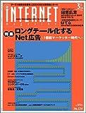 INTERNET magazine (インターネットマガジン) 2006年 03月号