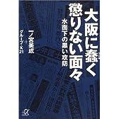 大阪に蠢く懲りない面々―水面下の黒い攻防 (講談社プラスアルファ文庫)