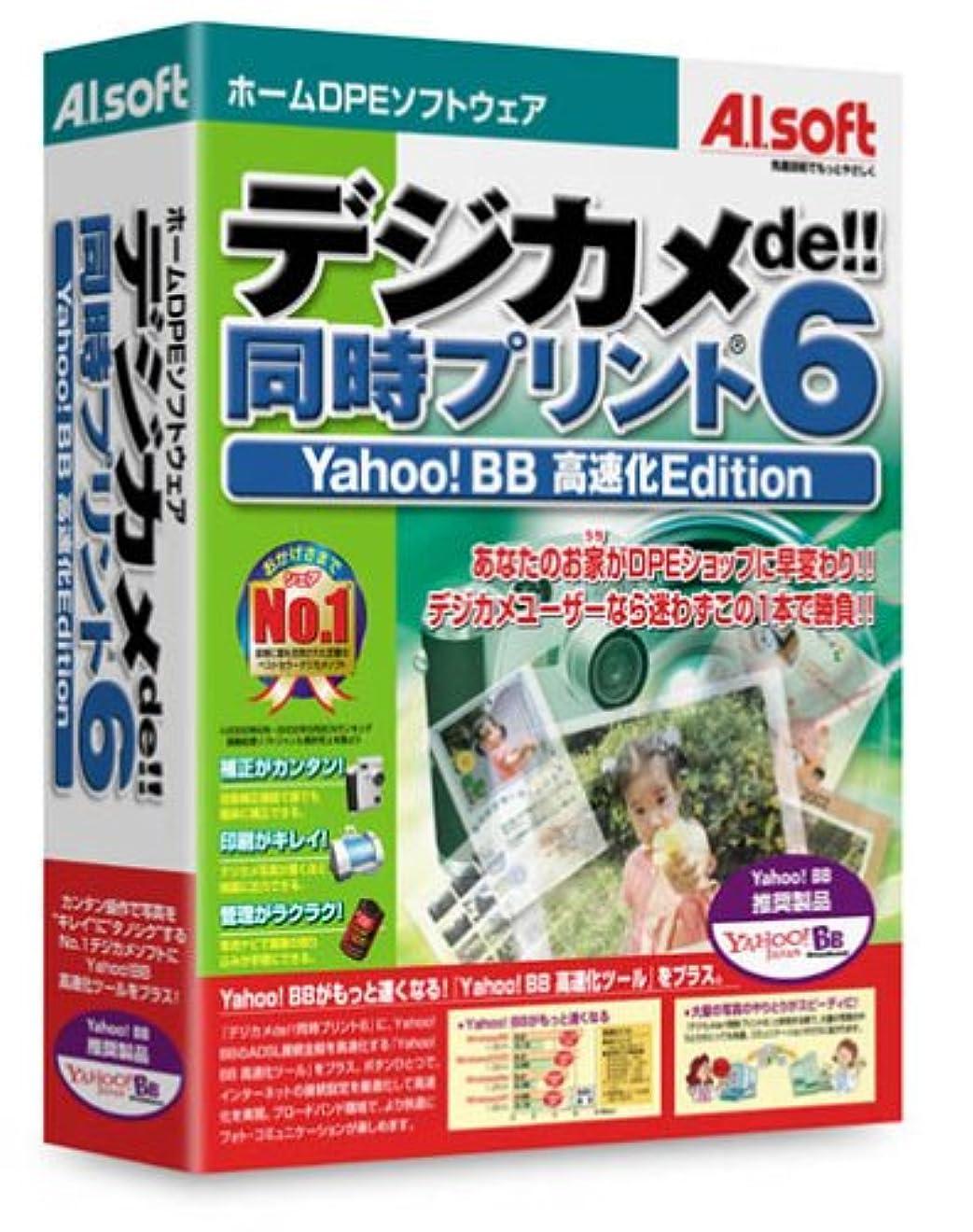デンマーク施設バケットデジカメde!!同時プリント6 Yahoo! BB高速化Edition