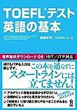 TOEFL テスト英語の基本
