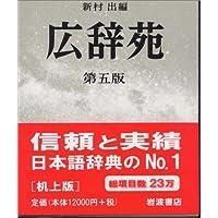 広辞苑 第五版 机上版