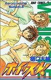 ホイッスル! (Number.8) (ジャンプ・コミックス)