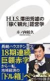 H.I.S.澤田秀雄の「稼ぐ観光」経営学 (イースト新書)