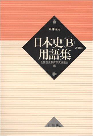 用語集を自分なりの使い方でセンター日本史で9割越えを目指す