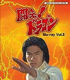 甦るヒーローライブラリ- 第12集 闘え! ドラゴン Blu-ray Vol.2