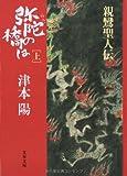 弥陀の橋は―親鸞聖人伝 (上) (文春文庫)