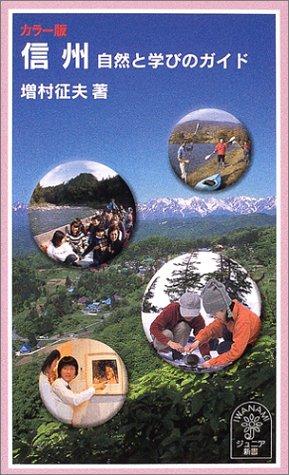 カラー版 信州―自然と学びのガイド (岩波ジュニア新書)の詳細を見る
