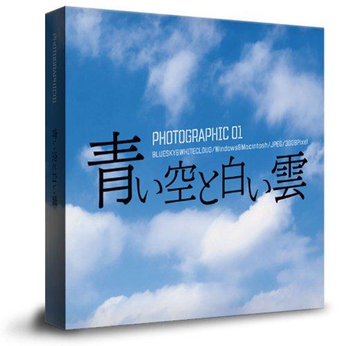 商用OK!青い空と白い雲の写真素材集(ロイヤリティフリー様々...