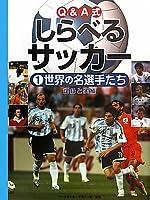Q&A式しらべるサッカー〈1〉世界の名選手たち―記録と実績