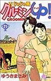 じゃじゃ馬グルーミン★up! 21 (少年サンデーコミックス)