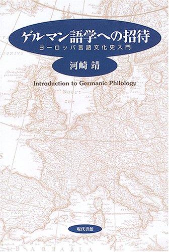 ゲルマン語学への招待―ヨーロッパ言語文化史入門の詳細を見る