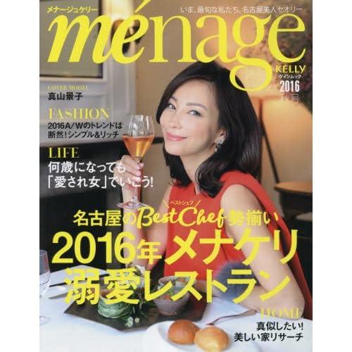 me´nage KELLY 2016秋号 (ゲインムック)
