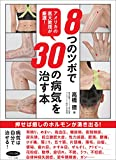 8つのツボで30の病気を治す本 (アメリカの医大教授が厳選!)