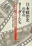 「日本政治史の中のリーダーたち」販売ページヘ