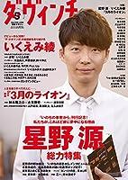 星野源 NHK 冠番組 歌番組 女装に関連した画像-08