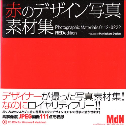 赤のデザイン写真素材集 Photographic Materials 0112-0222 RED editionの詳細を見る