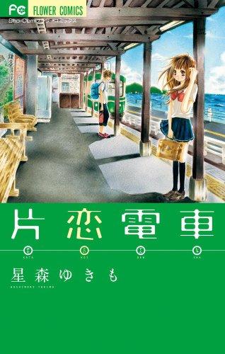 片恋電車 (フラワーコミックス)の詳細を見る