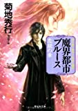 魔界都市ブルース 恋獄の章 (祥伝社文庫)