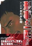 刑事が一匹… 7(赤い記憶編) (モーニングKC)