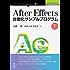 After Effects自動化サンプルプログラム 下 (Adobe JavaScriptシリーズ(NextPublishing))