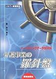 介護事業の羅針盤―マーケティングデータBOOK (シルバー新報叢書)