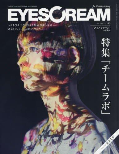 EYESCREAM(アイスクリーム) 2016年 02 月号 [雑誌]の詳細を見る