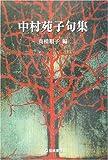 中村苑子句集 (芸林21世紀文庫)