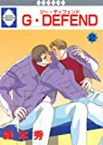 G・DEFEND(2) (冬水社・ラキッシュコミックス)