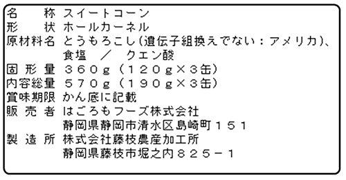 はごろも シャキッとコーン CK3 (2571) 190g 3缶