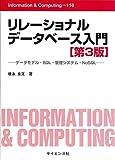 リレーショナルデータベース入門―データモデル・SQL・管理システム・NoSQL (Information & Computing)