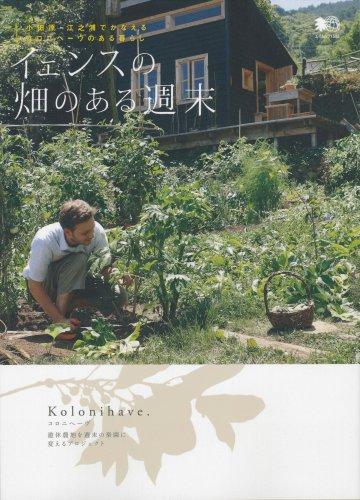 イェンスの畑のある週末—小田原-江之浦でかなえるコロニヘーヴのある暮らし (エイムック 1593)