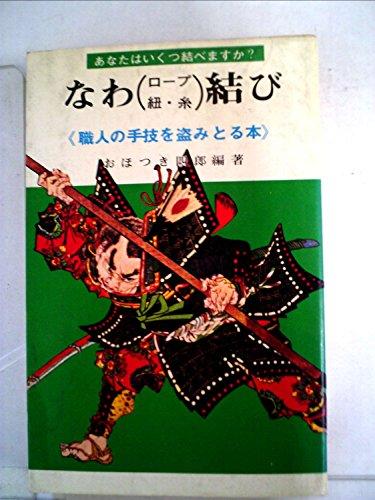 なわ(ロープ・紐・糸)結び―職人の手技を盗みとる本 (1980年)