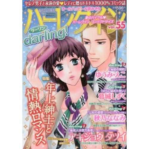 ハーレクインdarling!  Vol.55 (ハーレクインオリジナル増刊)