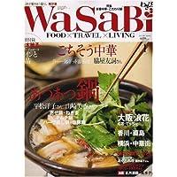WaSaBi (和沙美) 2007年 01月号 [雑誌]