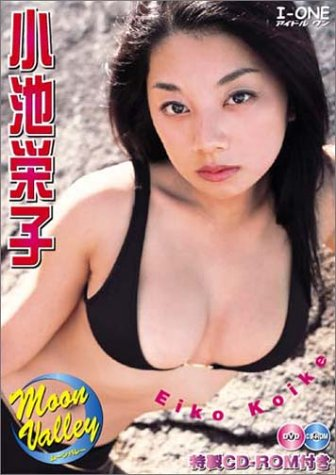 小池栄子 : Moon Valley [DVD]