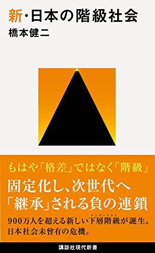 新・日本の階級社会 (講談社現代新書) -