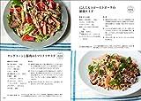 野菜と栄養たっぷりな具だくさんの主役サラダ200: これ1品で献立いらず! 画像