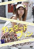 カスタードプリン [DVD]
