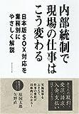 内部統制で現場の仕事はこう変わる―日本版SOX法を業務別にやさしく解説 画像