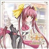 """ショコラ ~maid cafe """"curio""""~ オリジナルボーカルアルバム"""
